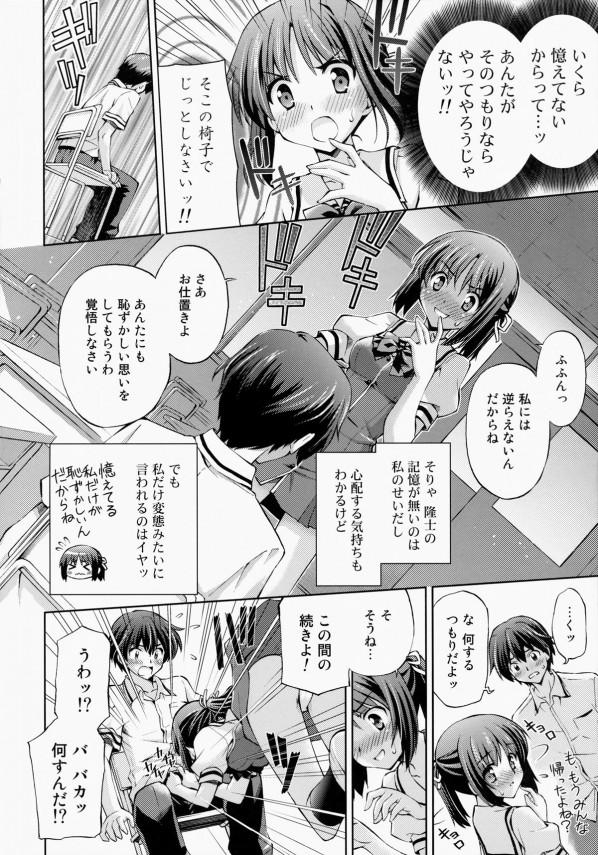 【エロ漫画・エロ同人】魔法を使えるようになった女の子が好きな男の子のチンポをマジマジと見た結果www (15)