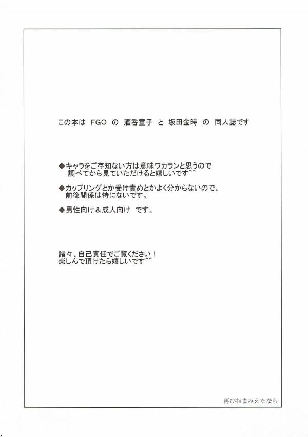 【FGO エロ漫画・エロ同人】酒呑童子ちゃんは坂田金時のことを気に入りました♡♡好きなことしてええで♡♡ (3)