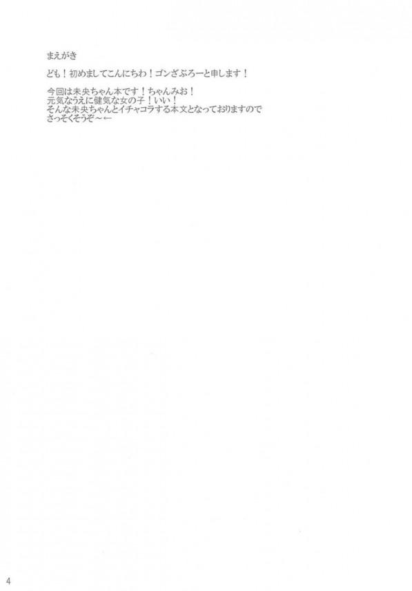 【デレマス エロ同人】全国ツアーが終わった日の深夜にプロデューサーの自宅マンションにステージ衣装を…【無料 エロ漫画】起しちゃうと…【エロ漫画・エロ同人】 (4)