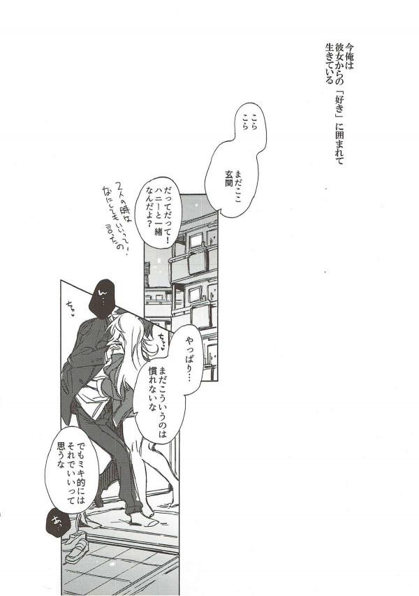 【アイマス】プロデューサーをハニーと呼び猛烈にアプローチしてラブラブな同棲をすることになったアイドル「星井美希」はマンションの玄関に入るなりプロデューサーに抱き着いてキスの雨を降らせて…【エロ漫画・エロ同人】 (2)