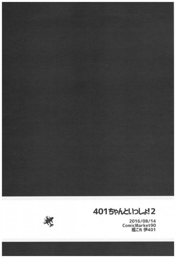 【よろず】読み応えがある本!「伊401(しおい)」「呂500(ローちゃん)」「天龍」「龍田」が提督と「ナルメア」「ダヌア」が団長とハメまくり!!【エロ漫画・エロ同人】 (54)