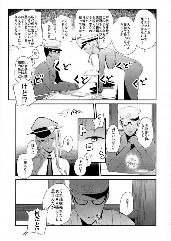 【艦これ】グラーフとビスマルクに催眠術かけてみた結果♡♡【エロ漫画・エロ同人】 (16)