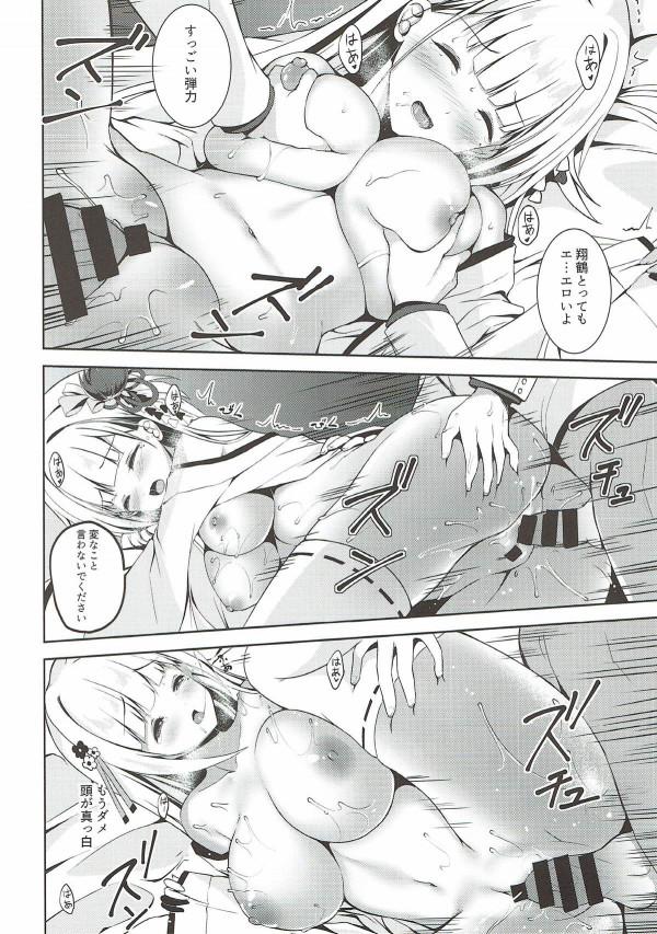 【アズールレーン】戦いが終わり指揮官とラブラブになりたい「翔鶴」は初めて指揮官の家に来て寝室でベッドに腰かけると指揮官は「翔鶴」のオッパイを弄びたくなってしまって…【エロ漫画・エロ同人】 (13)