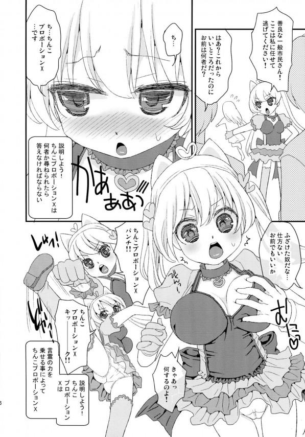 【エロ漫画・エロ同人】ショタの吸血鬼が巨乳のお姉さんを噛むとおっぱいがウズウズして母乳を噴射www (6)