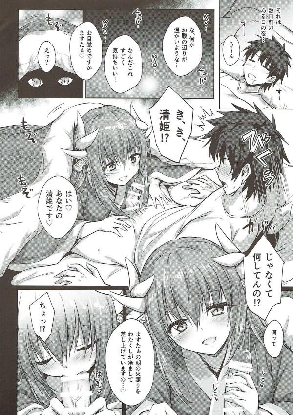 【FGO】清姫が朝立ちフェラしてくれる夢をみて起きたら現実だったwww【Fate エロ漫画・エロ同人】 (4)