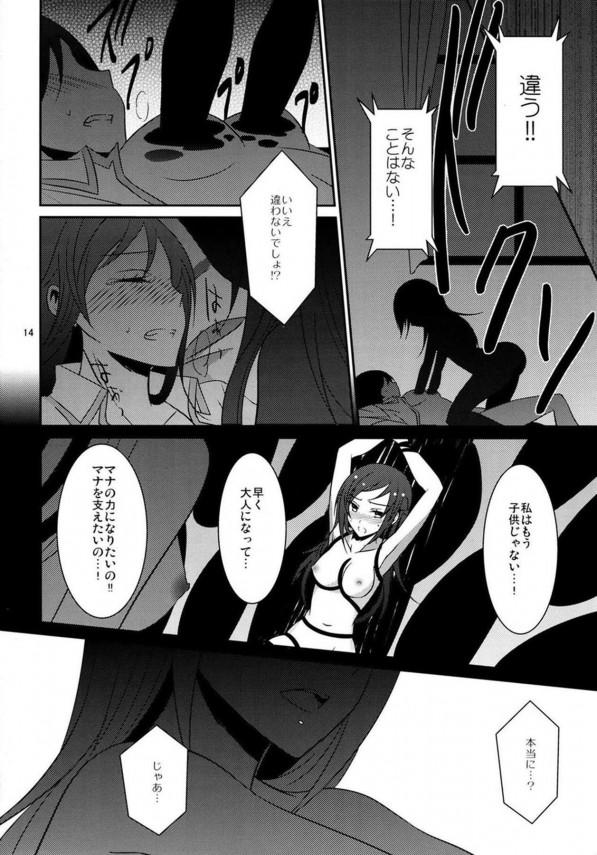 【プリキュア】相田マナちゃんと菱川六花ちゃんはどろどろに愛し合う♡♡【エロ漫画・エロ同人】 (15)