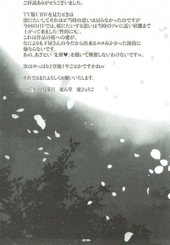 【FGO】間桐桜と衛宮士郎がイチャラブセックス!パイズリフェラたまらんwww【Fate エロ漫画・エロ同人】 (24)