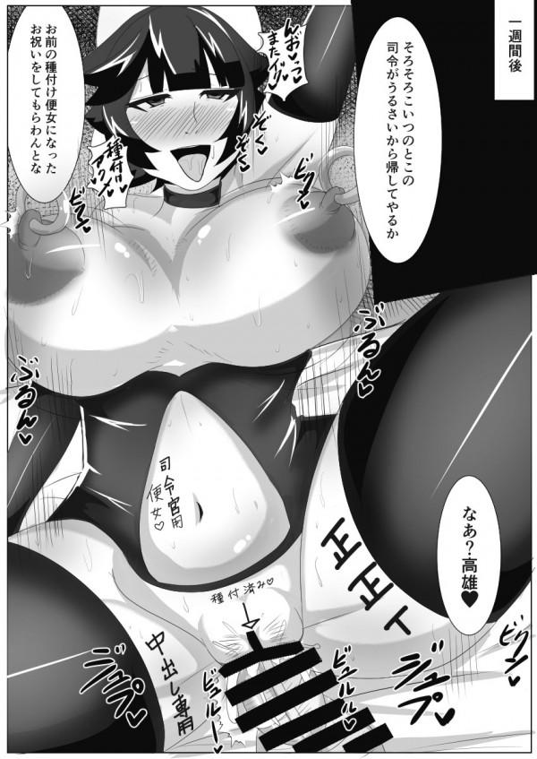 【アズールレーン】「高雄」は資金不足解消のため指揮官に売られてしまって変態中年小太りハゲオヤジに好き放題されてしまってその男の肉棒はあまりにも大きすぎてしまい…【エロ漫画・エロ同人】 (26)