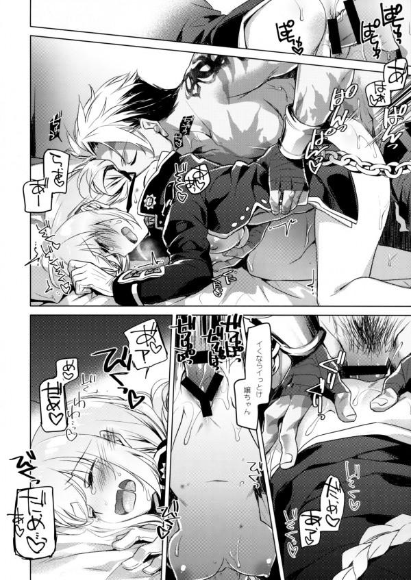 【FGO】ナイチンゲールにはめんどくさいけど、感じた顔はかわいすぐる!!【Fate エロ漫画・エロ同人】 (19)