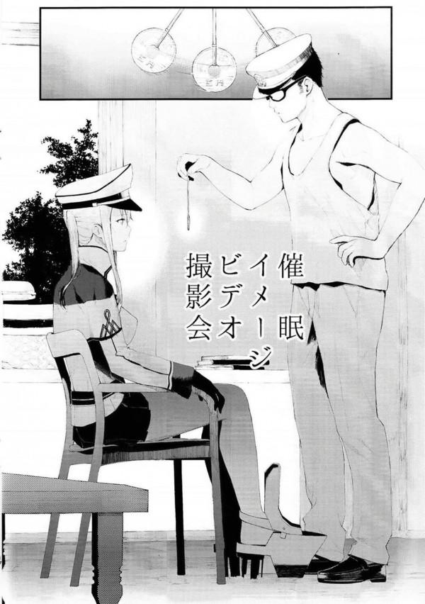 【艦これ】グラーフとビスマルクに催眠術かけてみた結果♡♡【エロ漫画・エロ同人】 (3)