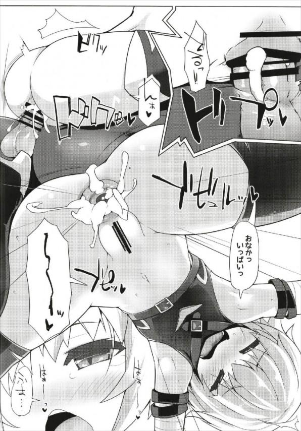 【FGO】「エレナ・ブラヴァツキー」の部屋を覗いたらマスターとセックスしてたけどオチンチンを入れる穴を間違えていたのでそれでは赤ちゃんができないと「ジャック・ザ・リッパー」が「エレナ・ブラヴァツキー」に教えてあげたら…【Fate エロ漫画・エロ同人】 (15)