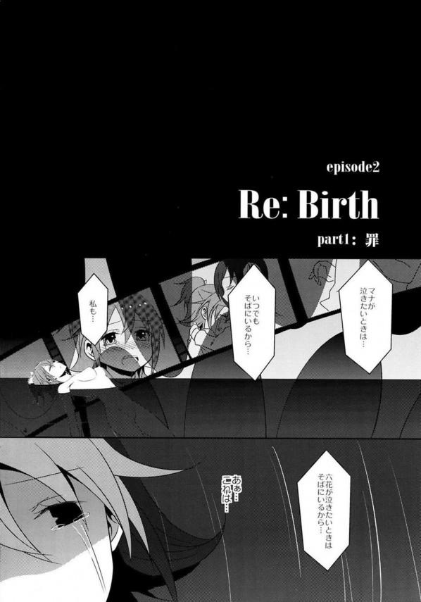 【プリキュア】相田マナちゃんと菱川六花ちゃんはどろどろに愛し合う♡♡【エロ漫画・エロ同人】 (5)