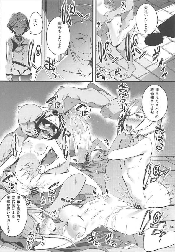 【プリンセス エロ同人】「ノルマンディー公」の配下にいる人物を探っていた「アンジェ」と「ドロシー」は…【無料 エロ漫画】(12)