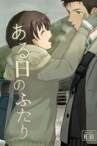 とあるカップルの寒い冬での優しいイチャイチャセックスwww【エロ漫画・エロ同人】