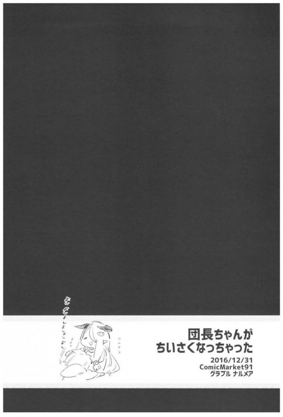 【よろず】読み応えがある本!「伊401(しおい)」「呂500(ローちゃん)」「天龍」「龍田」が提督と「ナルメア」「ダヌア」が団長とハメまくり!!【エロ漫画・エロ同人】 (143)