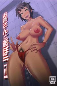 【エロ漫画・エロ同人】ショタを誘惑してHした直後にヤバイ男二人に薬キメられて犯されるお姉さんwwwwww