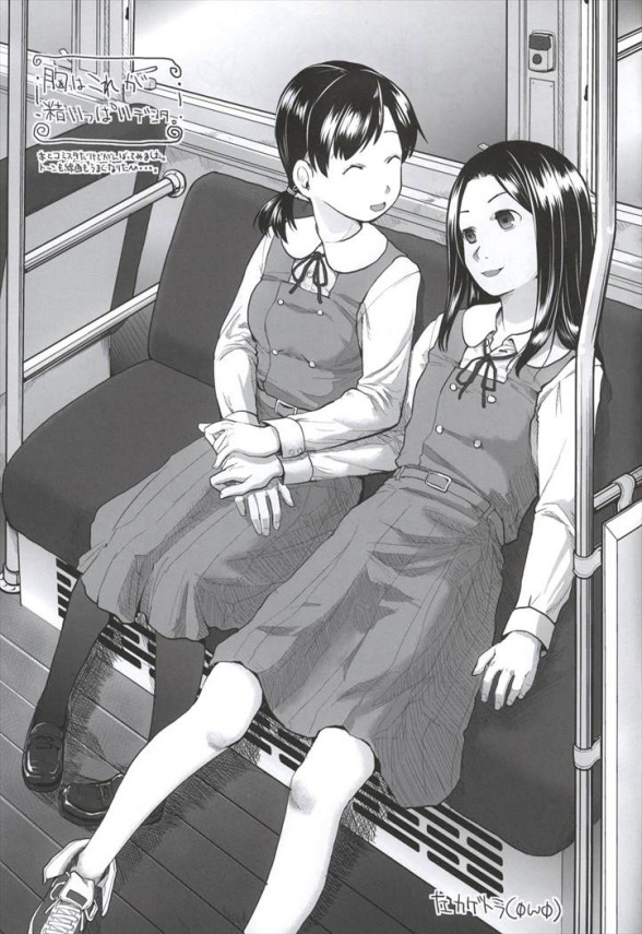 卒業式の日にいつものように空き地に放置してあるバスの中で寄り道するセーラー服の二人はいつものようにタチの少女がネコの少女を攻めだして… 他1編【エロ漫画・エロ同人】 (33)