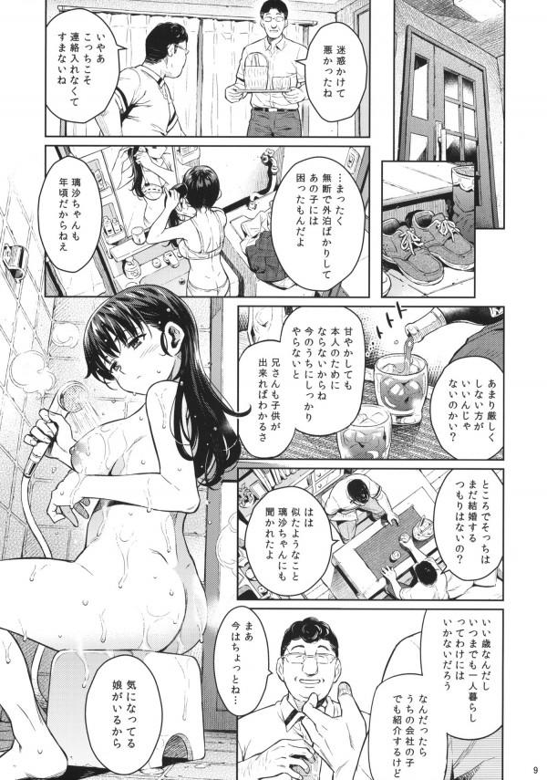 叔父に無理矢理ヤラれてからズルズルと関係を継続しているJKは叔父が家に泊りに来たときに部屋まで押しかけてきて両親が寝ている家で激しいセックスを強要されてしまい…【エロ漫画・エロ同人】 (8)