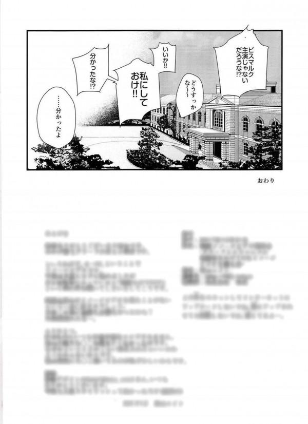 【艦これ】グラーフとビスマルクに催眠術かけてみた結果♡♡【エロ漫画・エロ同人】 (17)