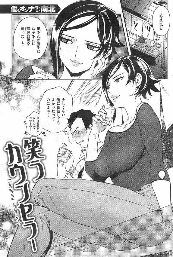 【エロ漫画】ドエロいカウンセラーの女にトロトロにされちゃうw【南北 エロ同人】