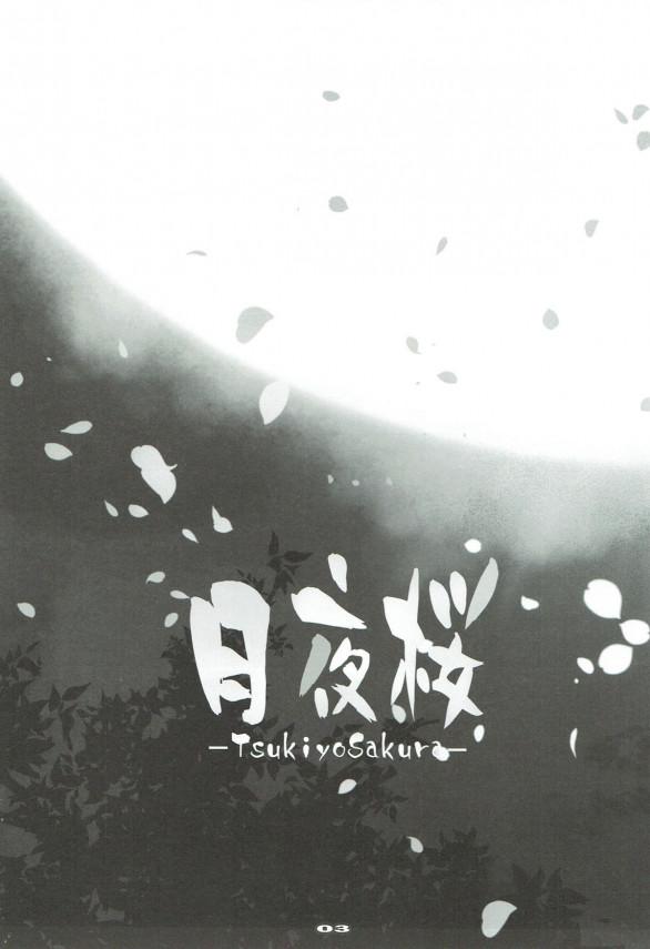 【FGO】間桐桜と衛宮士郎がイチャラブセックス!パイズリフェラたまらんwww【Fate エロ漫画・エロ同人】 (2)