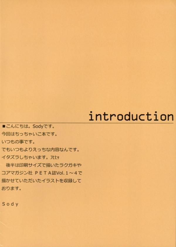 【エロ漫画・エロ同人】スキンヘッドのおっさんにちっぱいを舐められるロリwww (2)