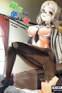 【艦これ エロ漫画・エロ同人】パンストの香取を責めて中出しセックスwwwwwwww