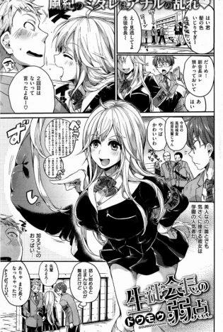 【エロ漫画】Hの時までよく喋る巨乳JK彼女の弱点のお尻責めて大人しくさせて濃厚セックス【ドウモウ エロ同人】