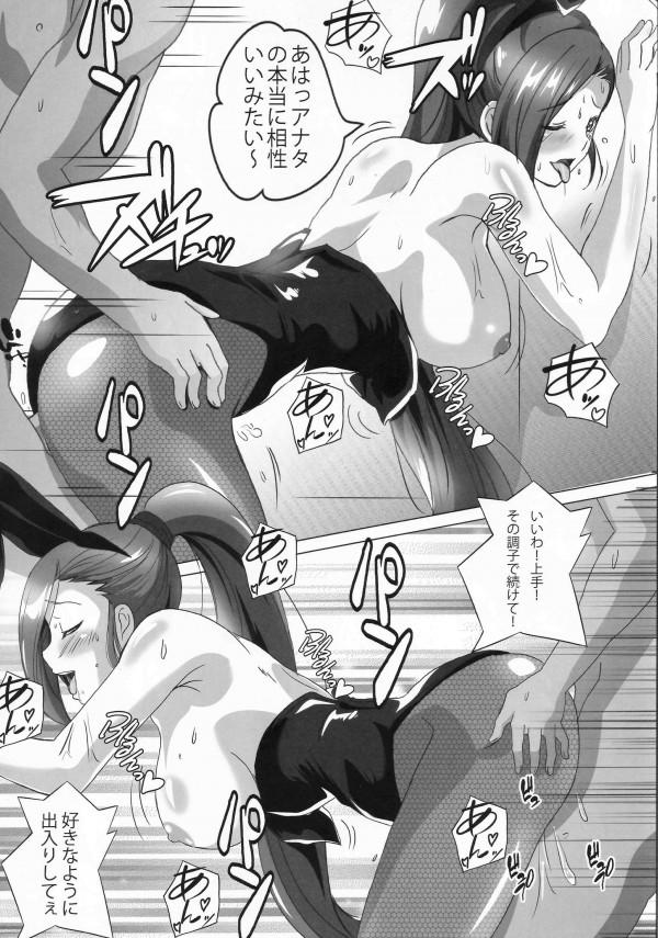【ドラクエⅪ】妖魔軍王ブギーの呪縛から解放された「マルティナ」だったが性欲を鎮めることができなくなってしまい毎夜勇者の元を訪れて誘惑してセックスをさせる日々が続き…【エロ漫画・エロ同人】 (10)