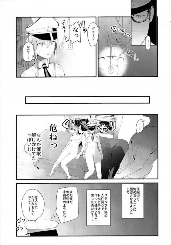 【艦これ】グラーフとビスマルクに催眠術かけてみた結果♡♡【エロ漫画・エロ同人】 (14)