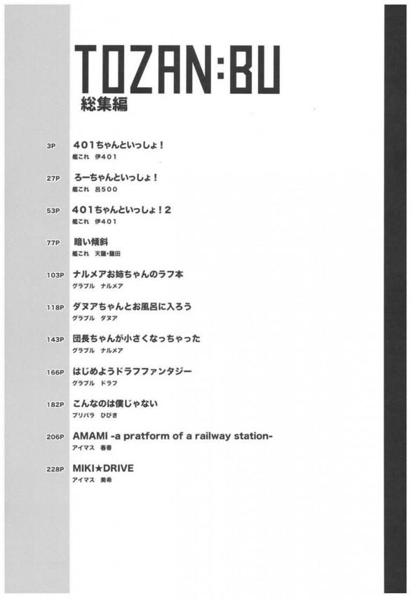 【よろず】読み応えがある本!「伊401(しおい)」「呂500(ローちゃん)」「天龍」「龍田」が提督と「ナルメア」「ダヌア」が団長とハメまくり!!【エロ漫画・エロ同人】 (2)