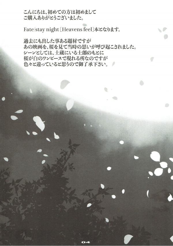 【FGO】間桐桜と衛宮士郎がイチャラブセックス!パイズリフェラたまらんwww【Fate エロ漫画・エロ同人】 (3)