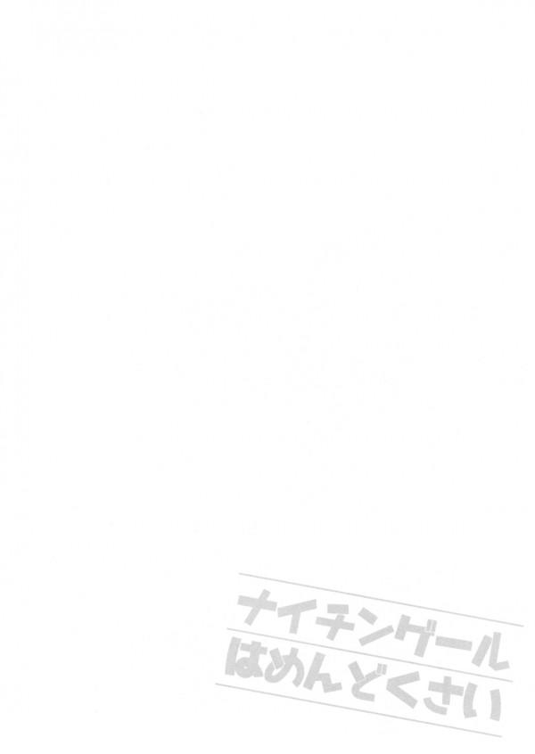 【FGO】ナイチンゲールにはめんどくさいけど、感じた顔はかわいすぐる!!【Fate エロ漫画・エロ同人】 (21)
