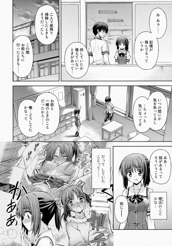 【エロ漫画・エロ同人】魔法を使えるようになった女の子が好きな男の子のチンポをマジマジと見た結果www (13)