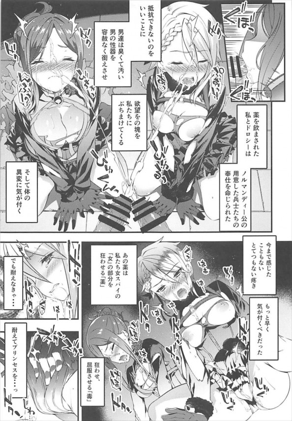 【プリンセス エロ同人】「ノルマンディー公」の配下にいる人物を探っていた「アンジェ」と「ドロシー」は…【無料 エロ漫画】(4)