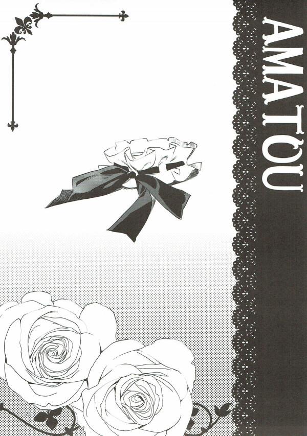 【FGO】水着「ネロ・クラウディウス」は嫁セイバーと赤セイバーからマスターとの夜の生活を自慢されまくって自分もしたいと思いマスターの部屋に言ったらマスターは「アルトリア・ペンドラゴン(オルタ)」とセックスをしていて…【Fateエロ漫画・エロ同人】 (22)