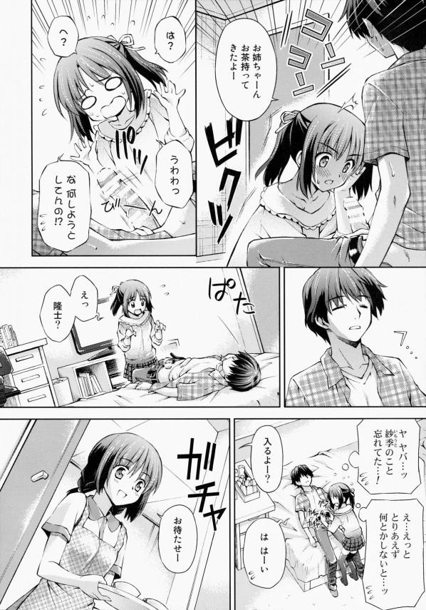 【エロ漫画・エロ同人】魔法を使えるようになった女の子が好きな男の子のチンポをマジマジと見た結果www (11)