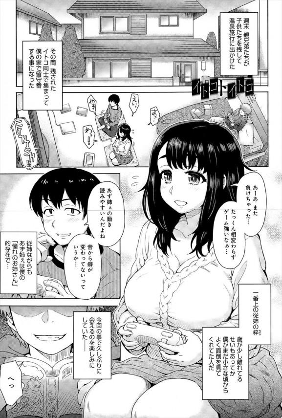 【エロ漫画】憧れの従姉のあず姉はクソ生意気な従弟とできていた…【伊藤エイト エロ同人】