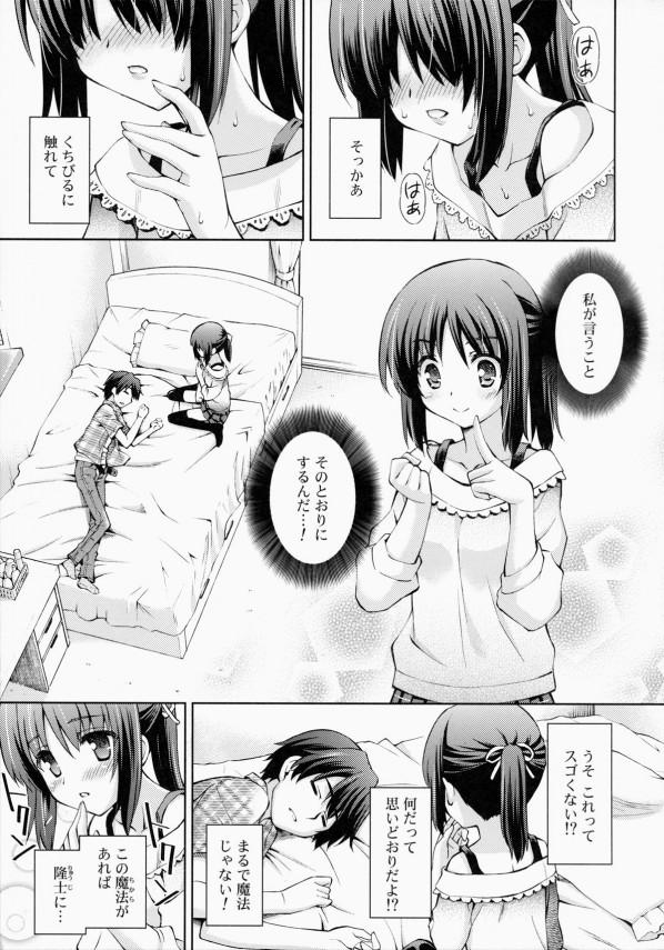 【エロ漫画・エロ同人】魔法を使えるようになった女の子が好きな男の子のチンポをマジマジと見た結果www (4)