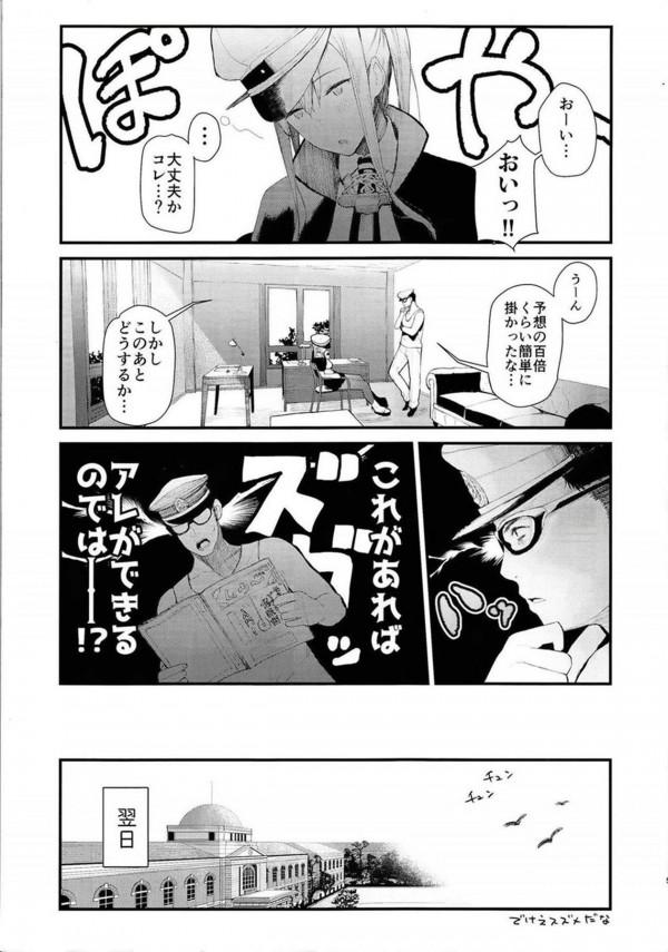 【艦これ】グラーフとビスマルクに催眠術かけてみた結果♡♡【エロ漫画・エロ同人】 (4)