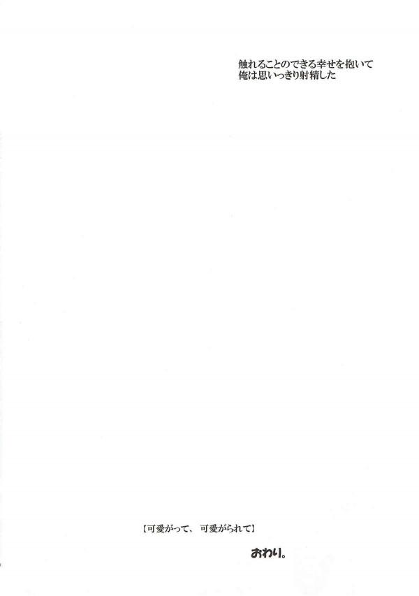 【アイマス】プロデューサーをハニーと呼び猛烈にアプローチしてラブラブな同棲をすることになったアイドル「星井美希」はマンションの玄関に入るなりプロデューサーに抱き着いてキスの雨を降らせて…【エロ漫画・エロ同人】 (16)