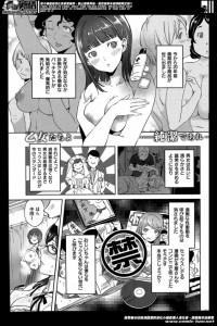 【エロ漫画・エロ同人】スクールカーストの底辺にいた男女が虐めっ子たちに強制SEXさせられるのだが・・・