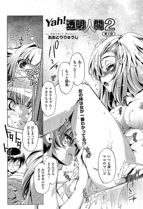 【エロ漫画】レズセックスしてる処女ま〇こに勃起おち〇ちんつっこんで激しく犯す!【おおとりりゅうじ エロ同人】