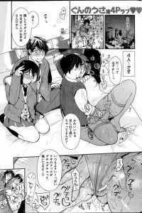 【エロ漫画】バレンタインの夜に友人カップルと一緒に乱交4P【ぐんのうさ エロ同人】