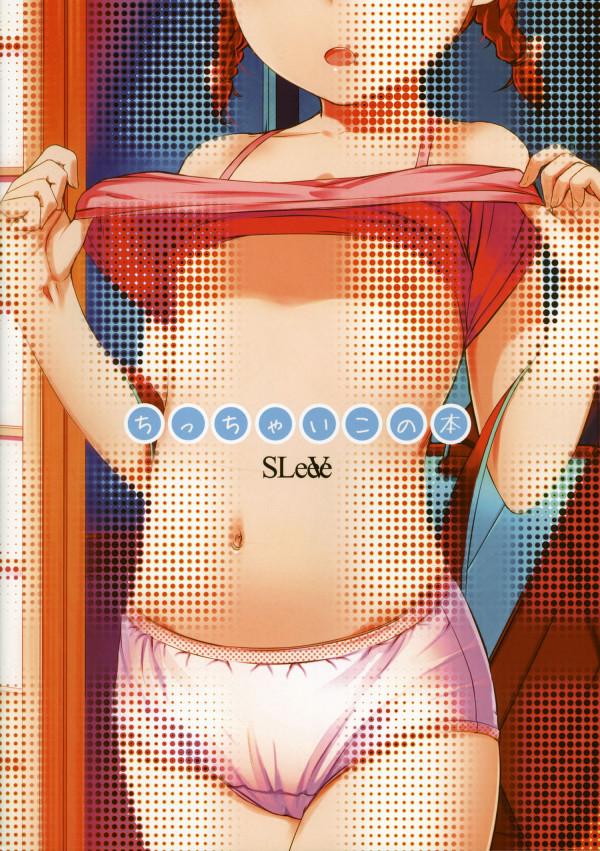 【エロ漫画・エロ同人】スキンヘッドのおっさんにちっぱいを舐められるロリwww (19)