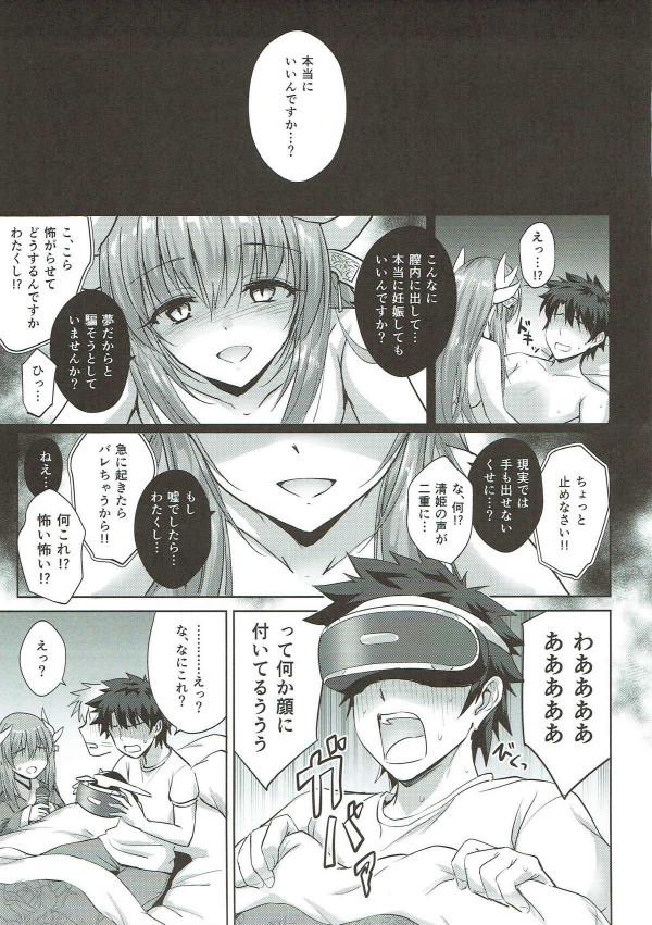 【FGO】清姫が朝立ちフェラしてくれる夢をみて起きたら現実だったwww【Fate エロ漫画・エロ同人】 (21)
