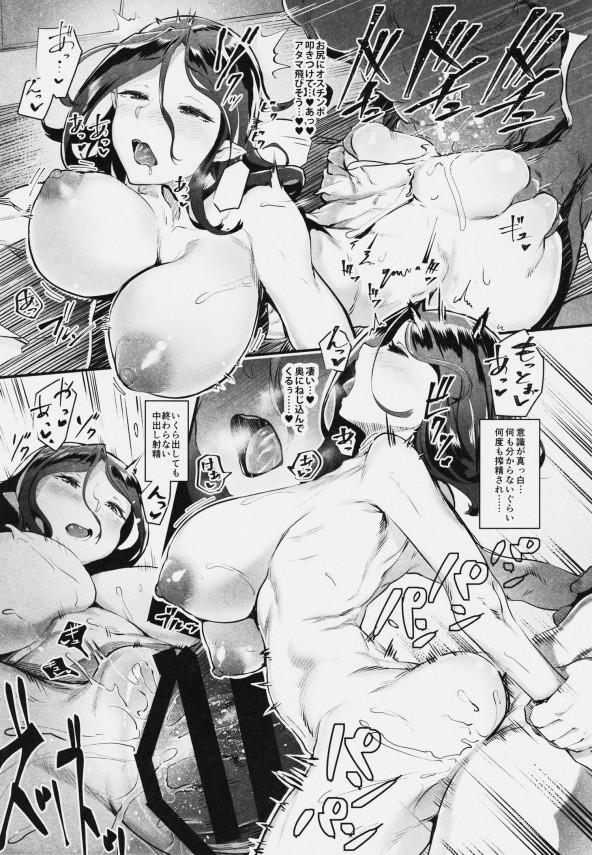 引っ越したマンションの隣人がエロ過ぎる未亡人で何故かセックスをしたいという願望に囚われてしまった青年だったが彼女が食事に誘ってくれて話し込んでいるときに前夫を食べてしまったと告白されて…【エロ漫画・エロ同人】 (18)