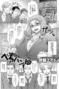 【エロ漫画】図体も態度もデカい女上司が酔いつぶれたところを輪姦!【伊藤エイト エロ同人】