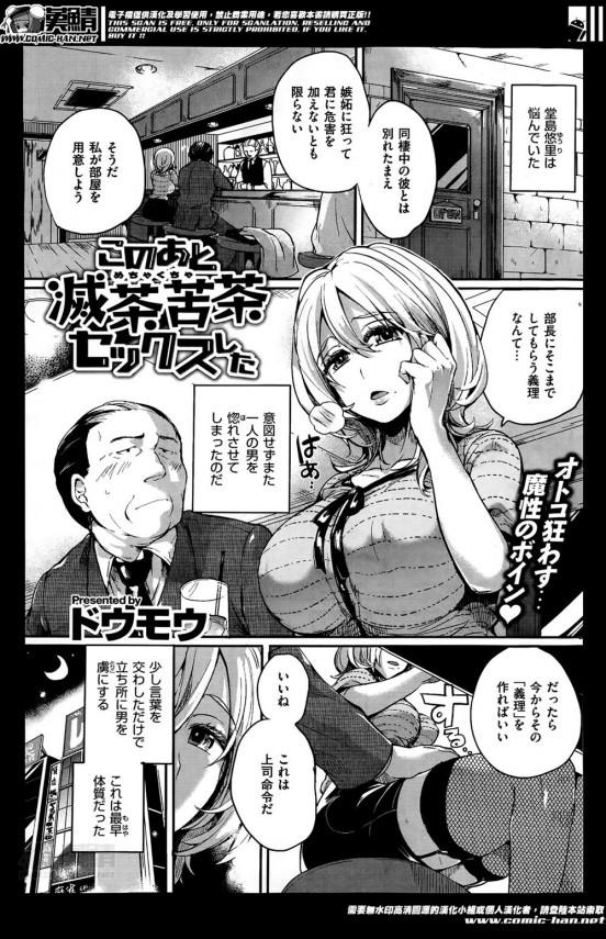 【エロ漫画】次々男を惑わせてしまう天然小悪魔美女【ドウモウ エロ同人】