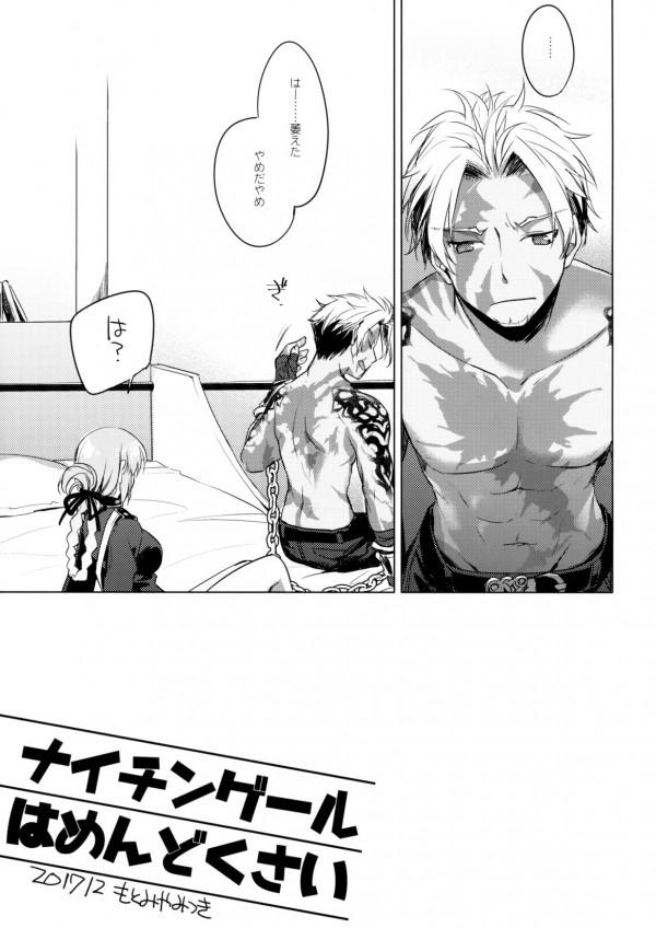 【FGO】ナイチンゲールにはめんどくさいけど、感じた顔はかわいすぐる!!【Fate エロ漫画・エロ同人】 (4)